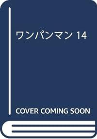 ワンパンマン 14 (ジャンプコミックス)