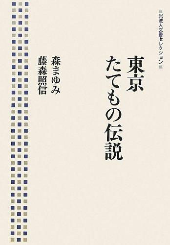 東京たてもの伝説 (岩波人文書セレクション)の詳細を見る