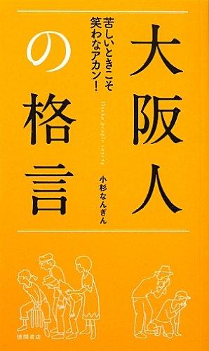 苦しいときこそ笑わなアカン! 大阪人の格言