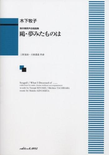 無伴奏男声合唱曲集 鴎・夢みたものは (1877)