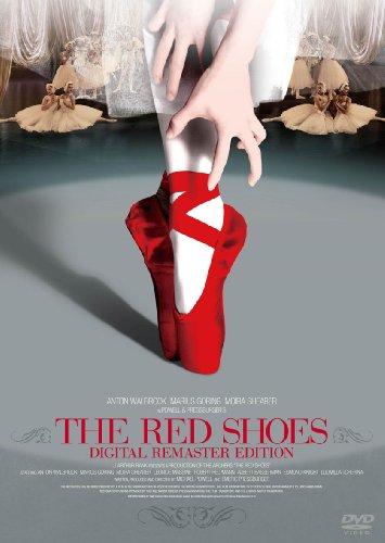 赤い靴  デジタルリマスター・エディション [DVD]