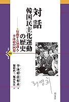 対話 韓国民主化運動の歴史 (世界人権問題叢書)