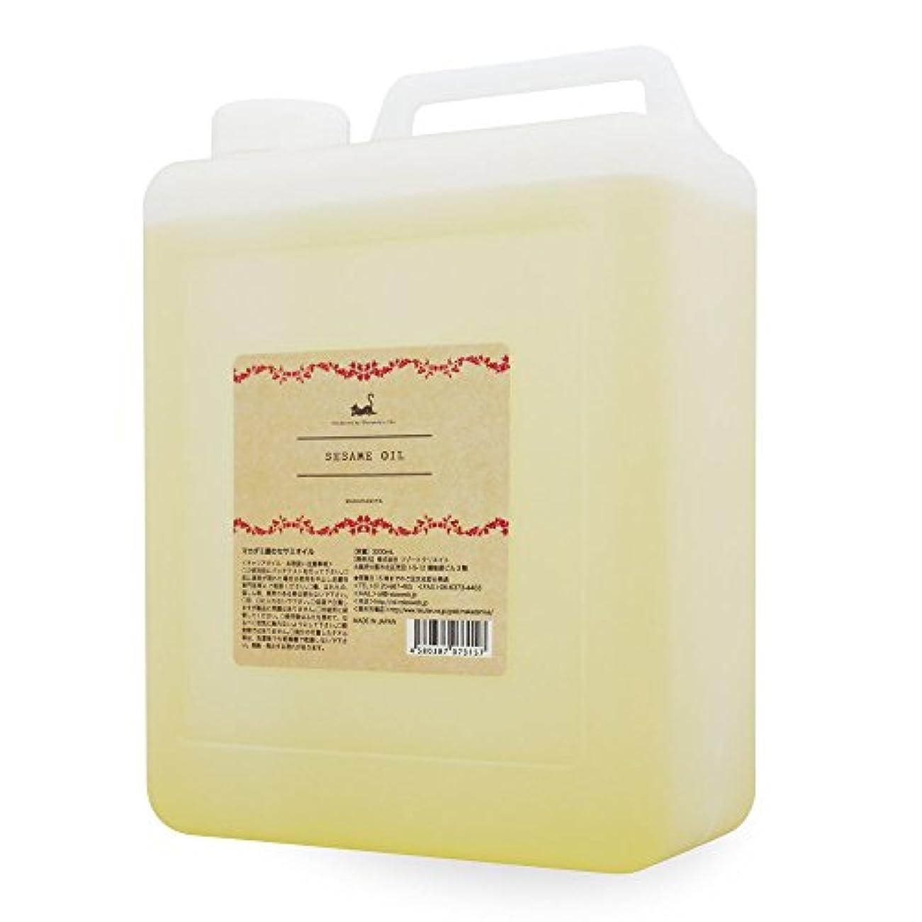 シャーク風味食料品店セサミオイル3000ml (白ゴマ油/コック付) 高級サロン仕様 マッサージオイル キャリアオイル (フェイス/ボディ用) 業務用?大容量