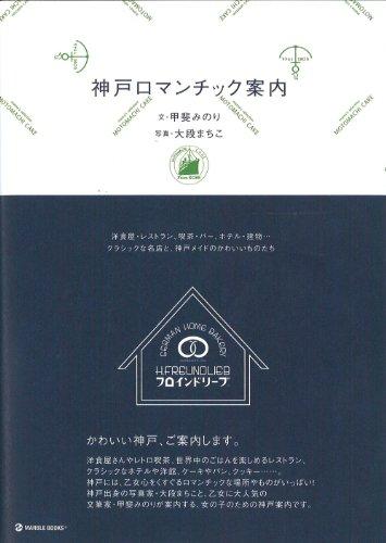 神戸ロマンチック案内 洋食屋・レストラン、喫茶・バー、ホテル・建物…クラシックな名店と、 神戸メイドのかわいいものたちの詳細を見る