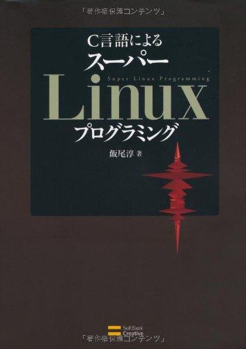 C言語による スーパーLinuxプログラミング Cライブラリの活用と実装・開発テクニックの詳細を見る
