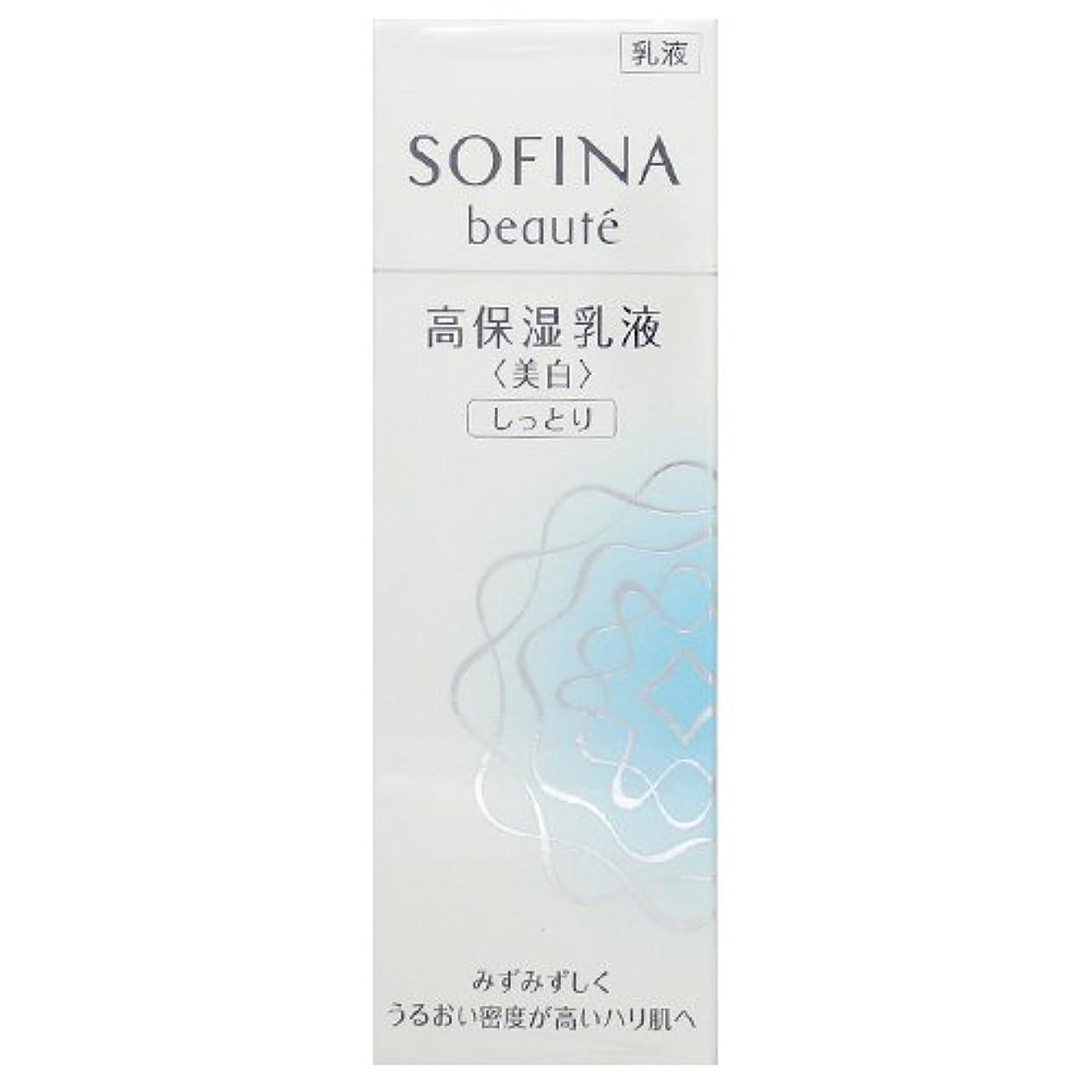 真っ逆さま麻痺させる伝説花王 ソフィーナ ボーテ 高保湿乳液 美白 しっとり 60g