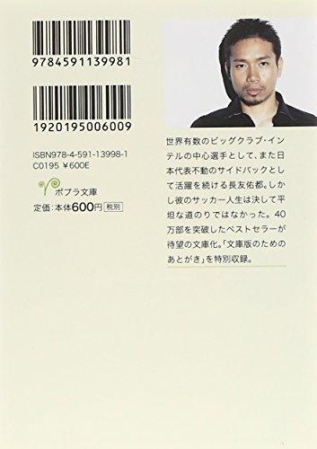 ([な]10-1)日本男児 (ポプラ文庫 日本文学)
