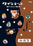 クインテット ゆかいな5人の音楽家 収穫祭 [DVD]
