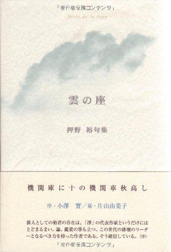 雲の座―押野裕句集 (ふらんす堂精鋭俳句叢書―澤俳句叢書)