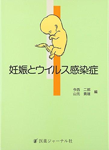 妊娠とウイルス感染症