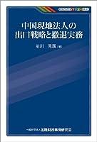 中国現地法人の出口戦略と撤退実務 (KINZAIバリュー叢書)