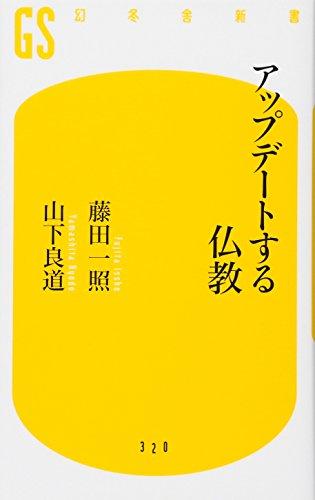 アップデートする仏教 (幻冬舎新書)の詳細を見る