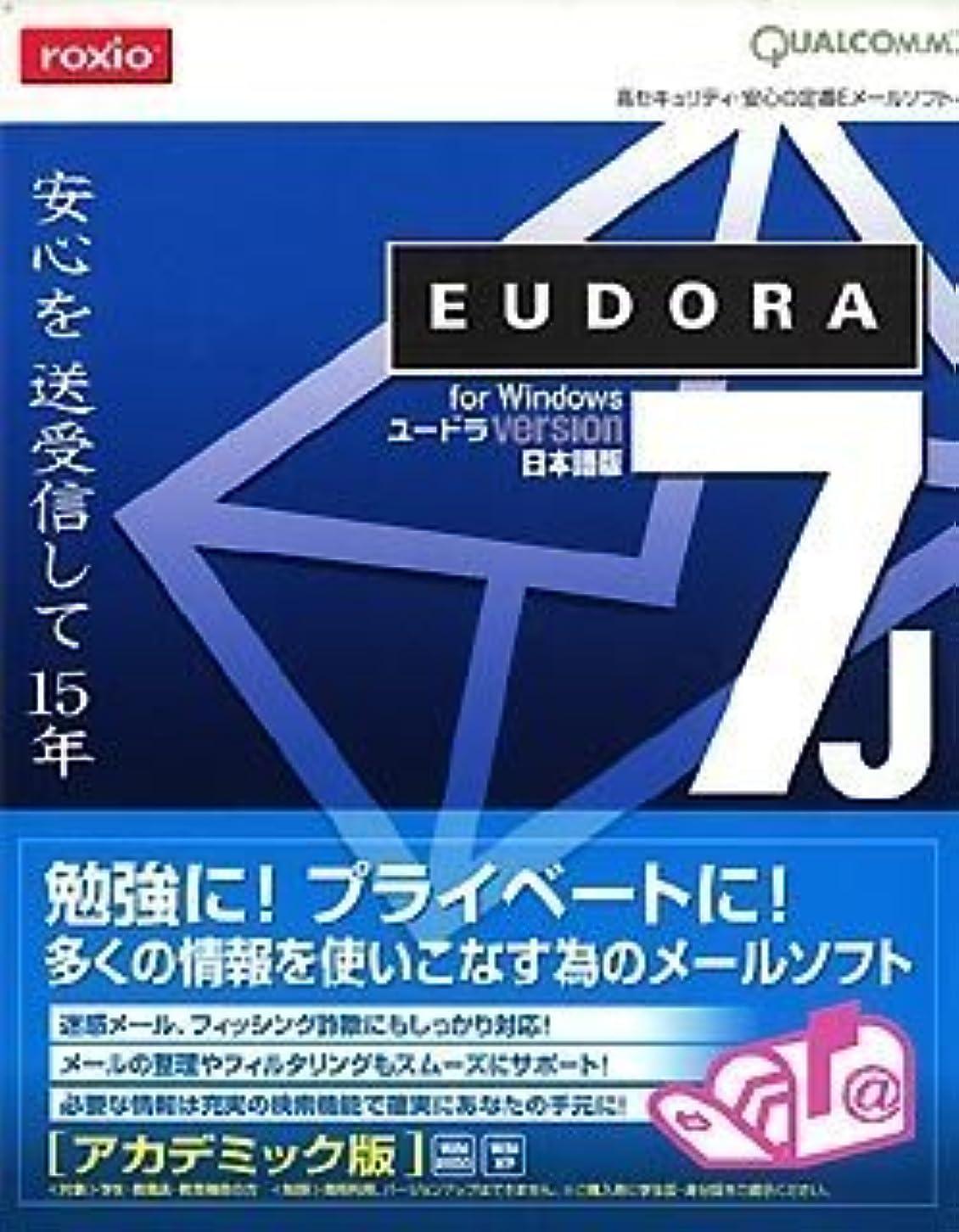 スーツヒント準備Eudora 7J for Windows アカデミック版