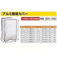 【GLC-7】 アルミ簡易カバー 100枚