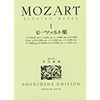 モーツァルト集 1 新版 (1) (世界音楽全集ピアノ篇)