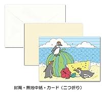 夏のイラスト・グリーティングカード 「スイカとペンギン」 二つ折り 中紙 封筒3点セット 縦開き