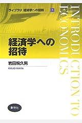 経済学への招待 (ライブラリ経済学への招待) 単行本
