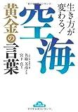 空海 黄金の言葉 (コスモ文庫)