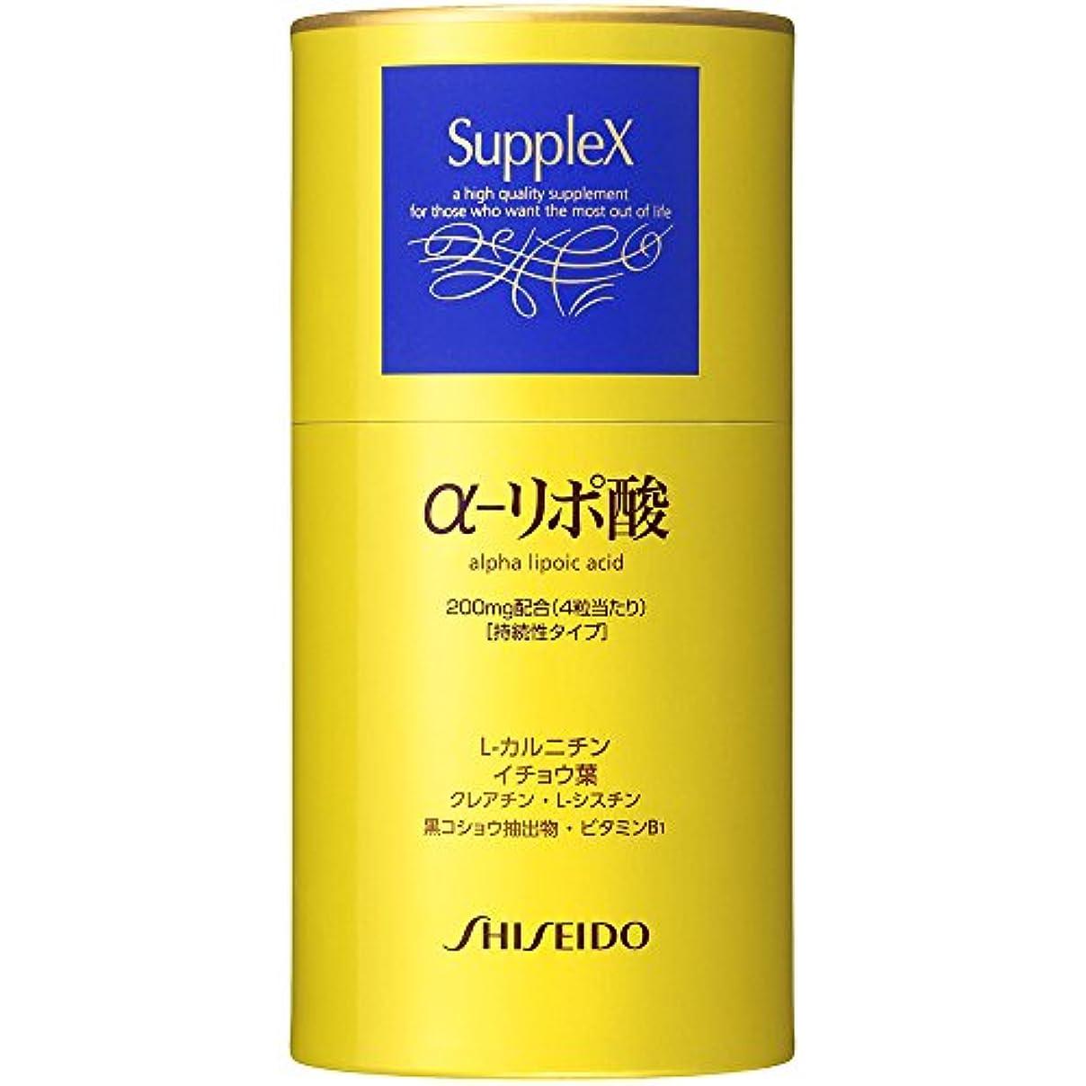 絶滅させる賞賛ステープル資生堂 サプレックス アルファ-リポ酸 (N) 120粒
