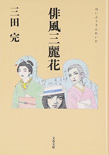 俳風三麗花 (文春文庫) / 三田 完
