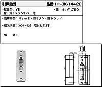 引戸錠受(HH3K-14422) [YS]シルバー