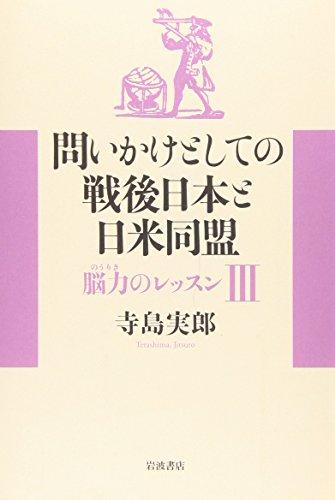 問いかけとしての戦後日本と日米同盟――脳力のレッスンIIIの詳細を見る
