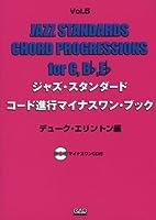 ジャズ・スタンダード・コード進行マイナスワン・ブック Vol.5 《In C,Bb,Eb》 ~デューク・エリントン編~ CD付