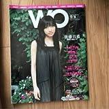 weekly oricon 2003 No.33 1210 後藤真希 KAT-TUN 織田裕二 SPEED SMAP