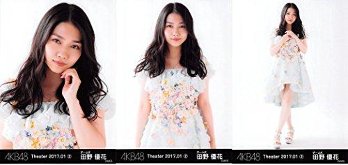 【田野優花】 公式生写真 AKB48 Theater 2017.January 第2弾 月別01月 3種コンプ