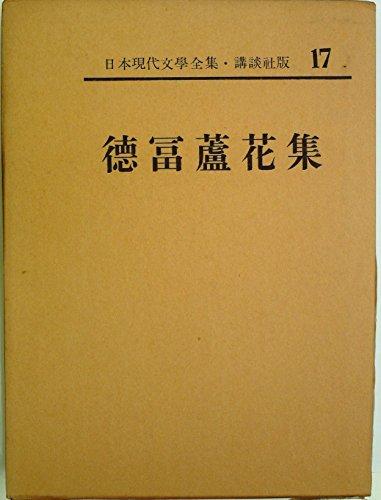 日本現代文学全集〈第17〉徳富蘆花集 (1966年)