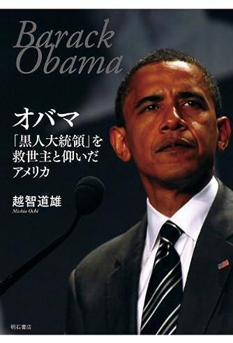 オバマ「黒人大統領」を救世主と仰いだアメリカ