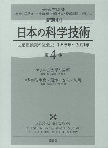 新通史 日本の科学技術〈第4巻〉世紀転換期の社会史 1995年~2011年の詳細を見る