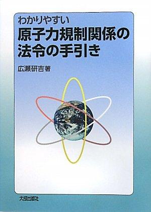 わかりやすい原子力規制関係の法令の手引き