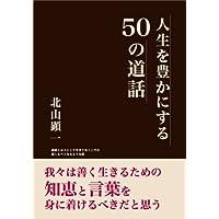 人生を豊かにする50の道話