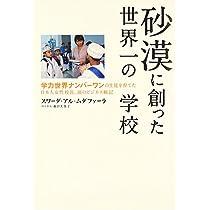 砂漠に創った世界一の学校―学力世界ナンバーワンの生徒を育てた日本人女性校長、涙のビジネス戦記