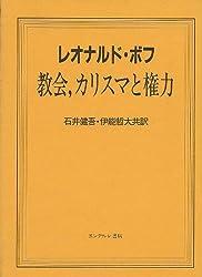 Amazon.co.jp: レオナルド・ボフ...