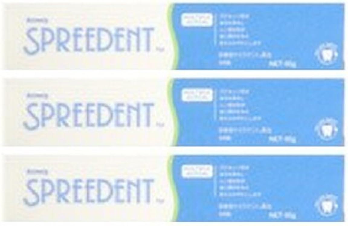 迫害光のゼロアムウェイ スプリーデント フッ素配合ハミガキ ハンディサイズ1本 (65g) E949J-99【3個セット】