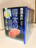 「将太の寿司」中古本まとめ買い