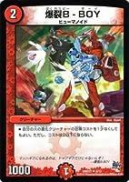 デュエルマスターズ 爆裂B-BOY/DMD21 無敵の火文明/デュエマ/シングルカード