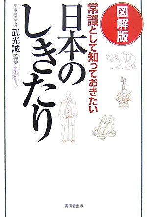 図解版 常識として知っておきたい日本のしきたりの詳細を見る