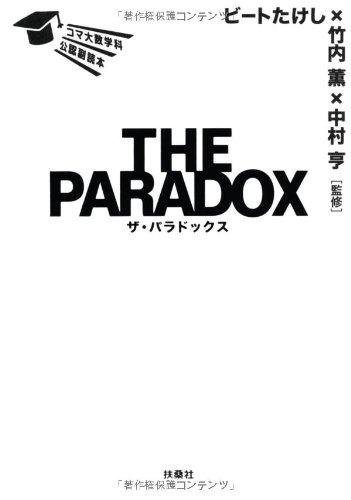 コマ大数学科公認副読本 THE PARADOX  ザ・パラドックスの詳細を見る