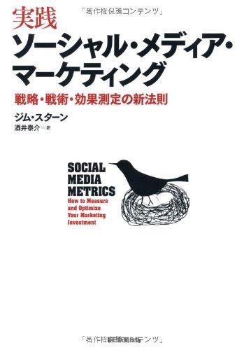 実践ソーシャル・メディア・マーケティング 戦略・戦術・効果測定の新法則の詳細を見る