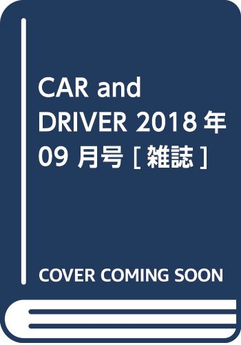 CAR and DRIVER 2018年 09 月号 [雑誌]