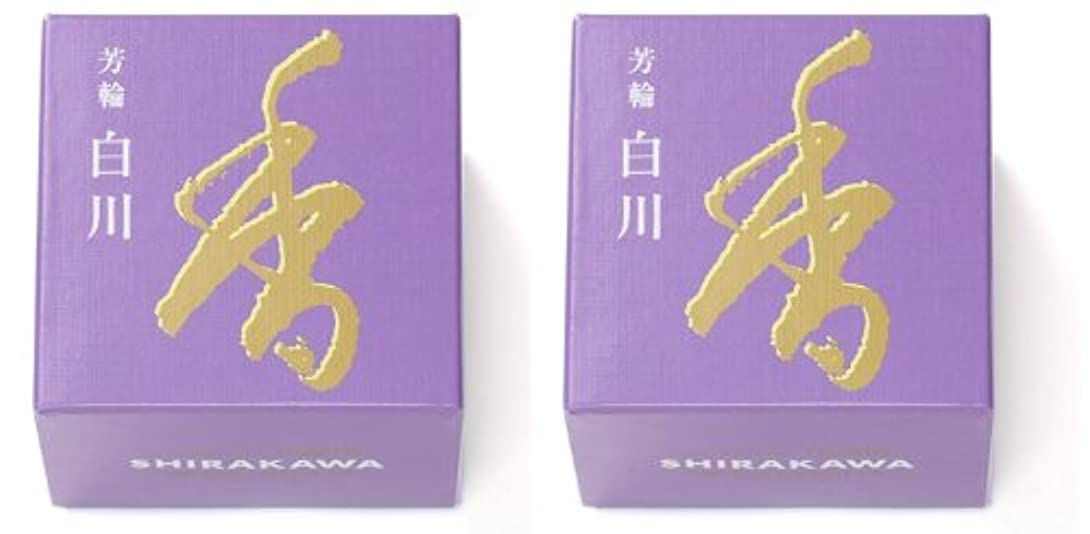 シャッフルバッフルありがたい松栄堂 芳輪 白川 うず巻型10枚入 2箱セット