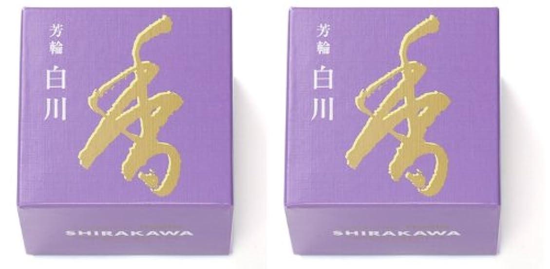比べる床恩恵松栄堂 芳輪 白川 うず巻型10枚入 2箱セット