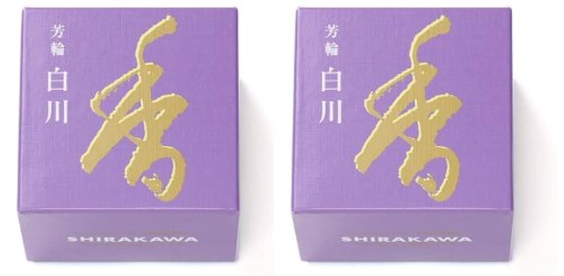 若者批評スタック松栄堂 芳輪 白川 うず巻型10枚入 2箱セット
