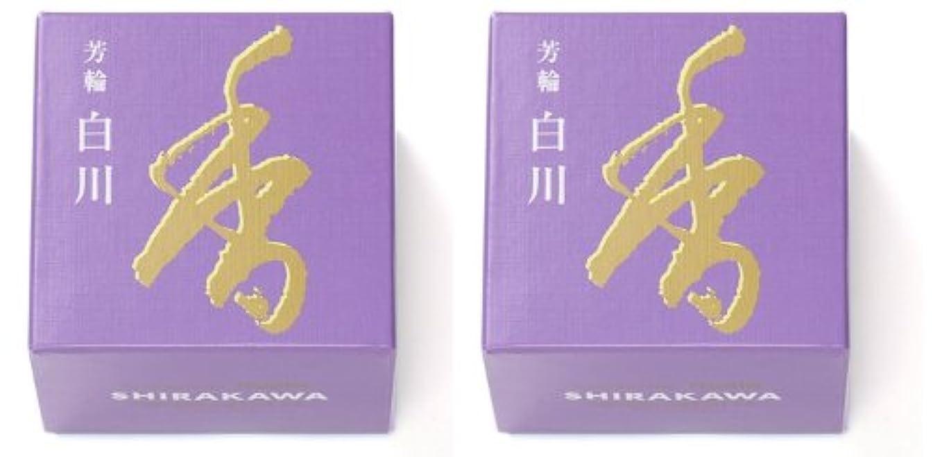 最小化する午後遅い松栄堂 芳輪 白川 うず巻型10枚入 2箱セット