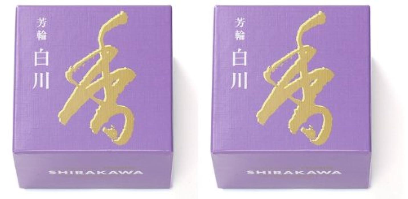 松栄堂 芳輪 白川 うず巻型10枚入 2箱セット