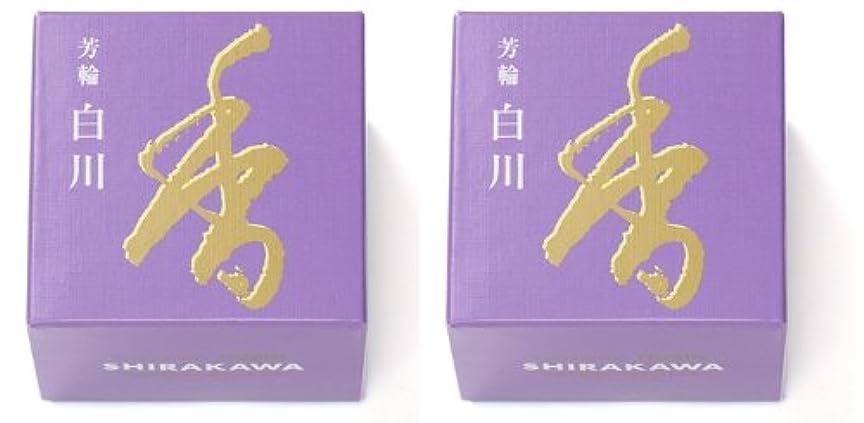 緩む規範いとこ松栄堂 芳輪 白川 うず巻型10枚入 2箱セット