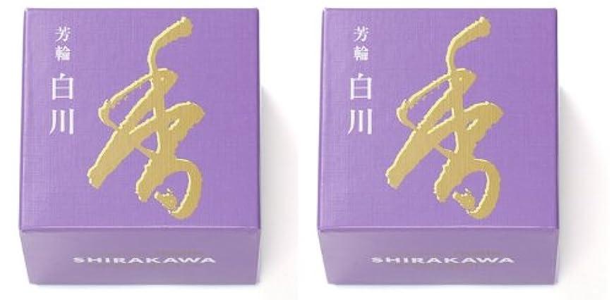 設置一見抗議松栄堂 芳輪 白川 うず巻型10枚入 2箱セット